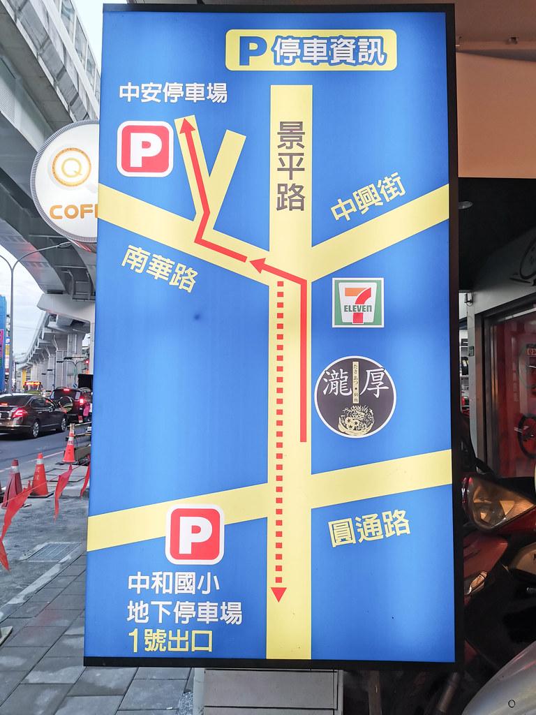 瀧厚鍋物 台北景平店 (15)