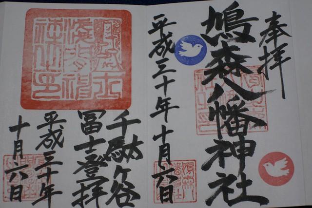 hatonomorihachimanjinja_03