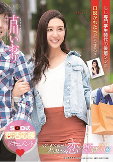 STARS-060 Furukawa Iori What Would You Do If You Were Told By A Junior Student In Professional School Days?