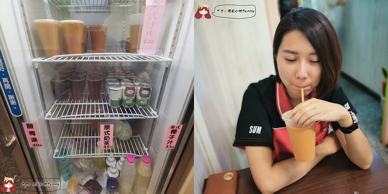酒窩小姊迷你食記 卷卷泰式廚房 201905