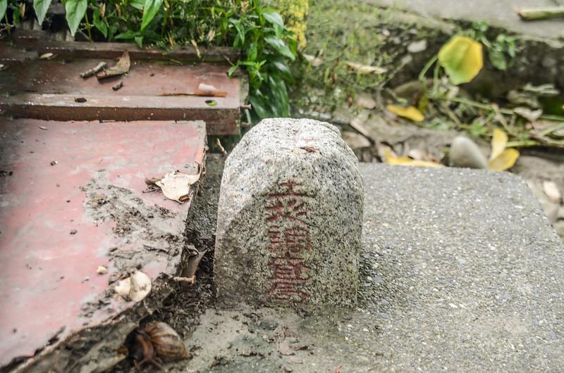 大茄苳冠字福(22)土地調查局圖根點(Elev. 58 m) 1