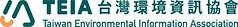 社團法人台灣環境資訊協會