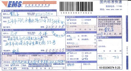 X2-3-20190107-国务院裁决申请书-莘庄