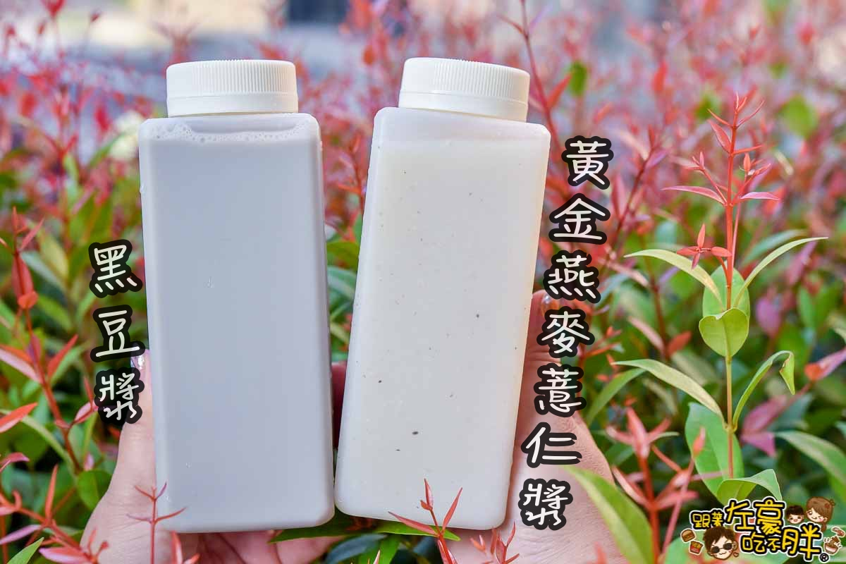 艾町寶 赤藻熱量卡豆漿飲品-26