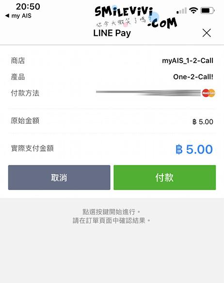 分享∥出國旅行上網不煩惱AIS SIM2FLY多國上網卡之4G亞洲中文版使用、儲值 24 32928278987 1ccfa8d7e4 o