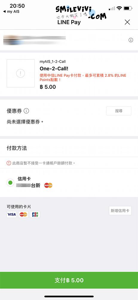 分享∥出國旅行上網不煩惱AIS SIM2FLY多國上網卡之4G亞洲中文版使用、儲值 23 32928279077 3a967f98a4 o