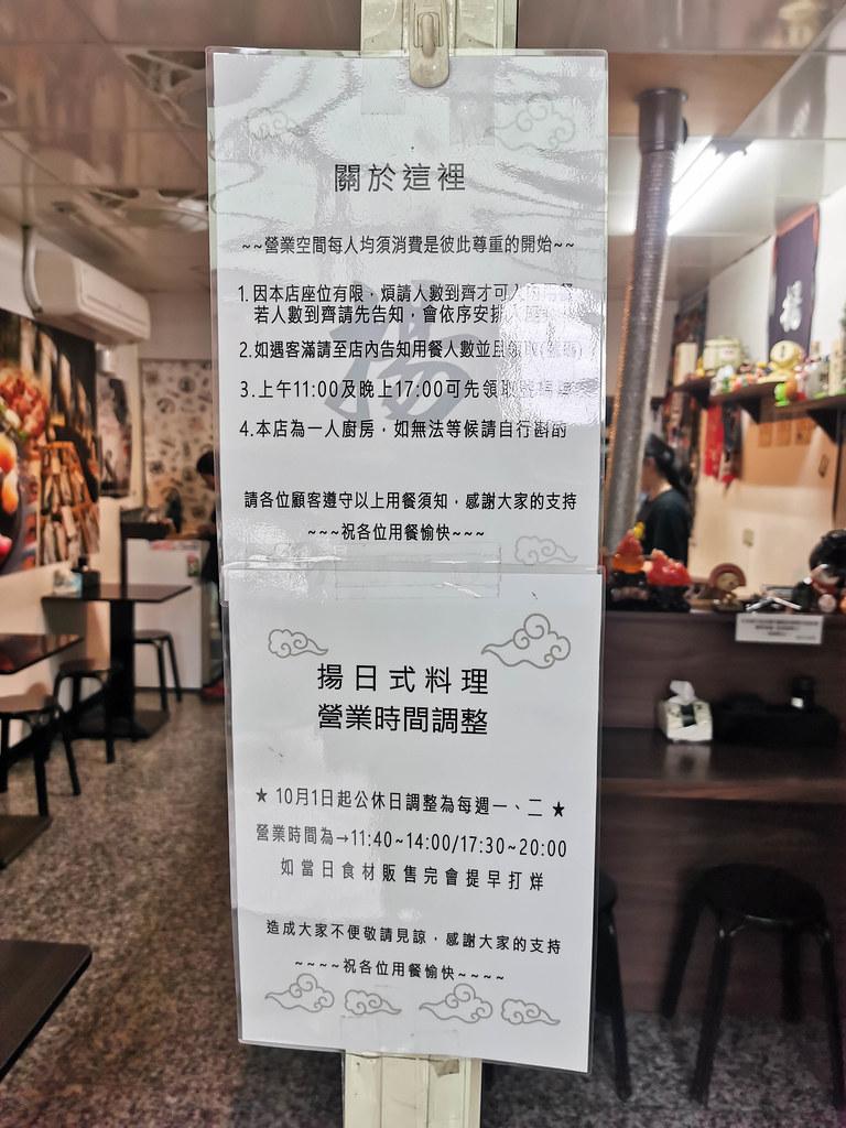 揚日式料理(生魚片蓋飯) (1)