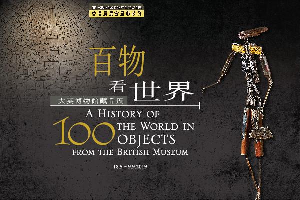 [周末必去處] 大英博物館藏品展 – 百物看世界