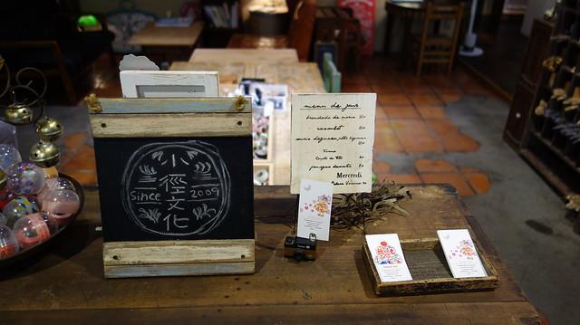 文青紙膠帶聖地之小徑文化
