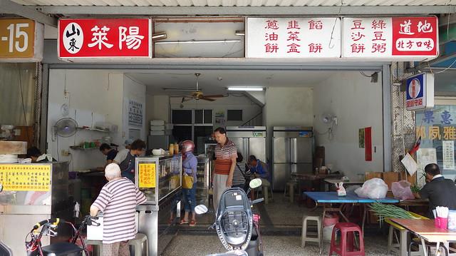 果貿社區山東萊陽餡餅