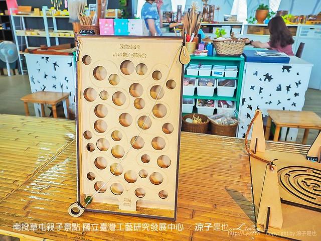 南投草屯親子景點 國立臺灣工藝研究發展中心 28