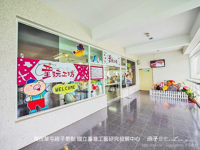 南投草屯親子景點 國立臺灣工藝研究發展中心 41