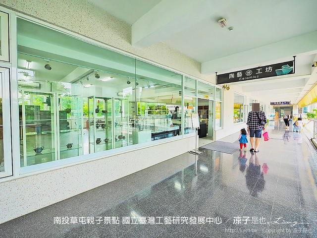 南投草屯親子景點 國立臺灣工藝研究發展中心 44