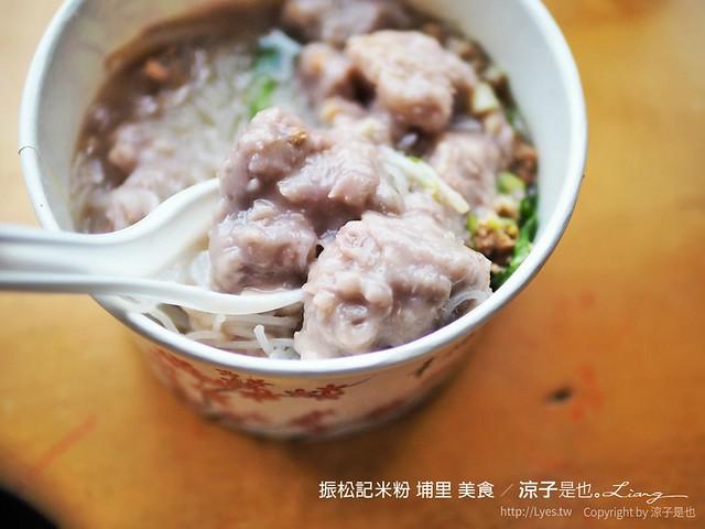 振松記米粉 埔里 美食 17