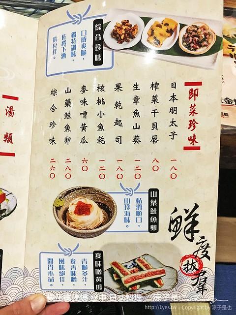 樂座爐端燒 台中 日式料理 2