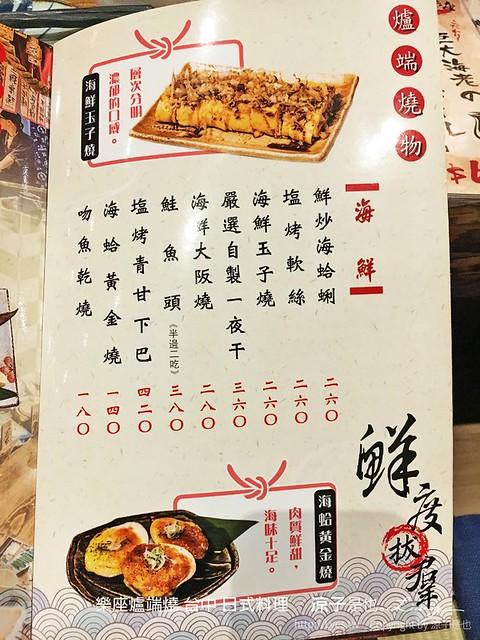 樂座爐端燒 台中 日式料理 8