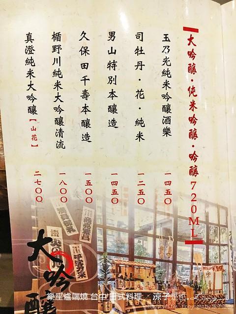 樂座爐端燒 台中 日式料理 17