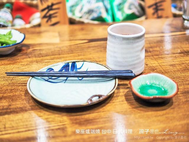 樂座爐端燒 台中 日式料理 21