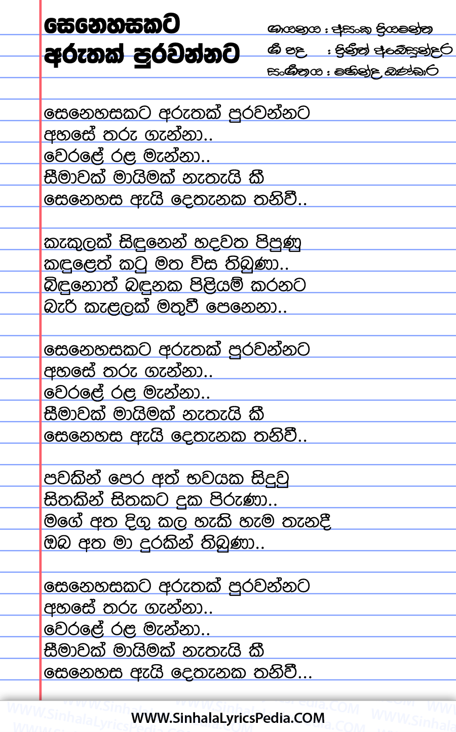 Senehasakata Aruthak Purawannata Song Lyrics