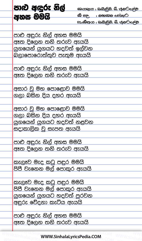 Palu Anduru Nil Ahasa Mamai Song Lyrics