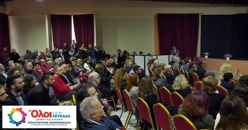 3_drakontaeidis_oloi_gia_ti_Lefkada   by Λευκαδίτικα Νέα