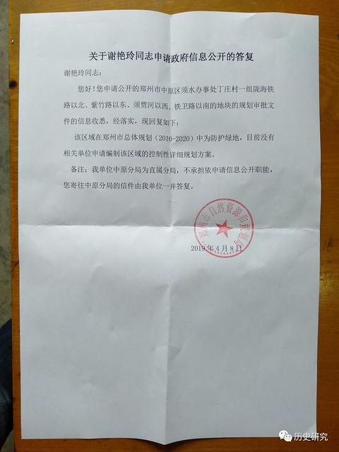 谢艳玲公开信-3