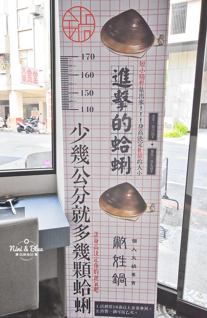 敝姓鍋 菜單 台中小火鍋 精誠商圈美食20