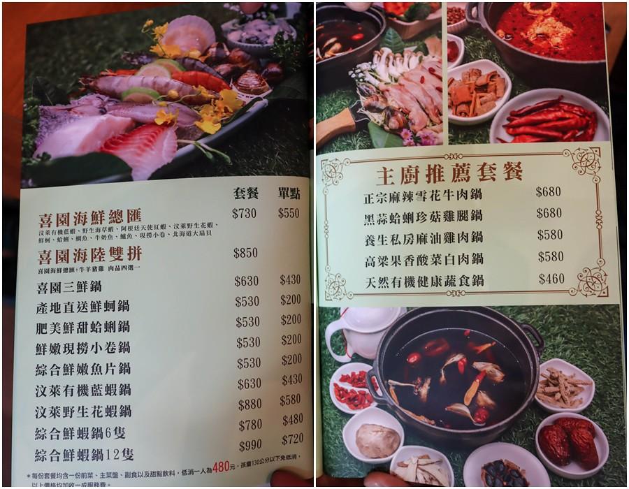 喜園風味涮涮鍋 林口歐風店 (46)
