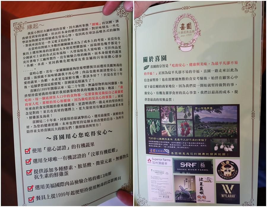 喜園風味涮涮鍋 林口歐風店 (43)