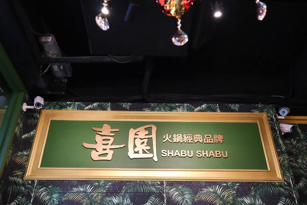 喜園風味涮涮鍋 林口歐風店 (41)