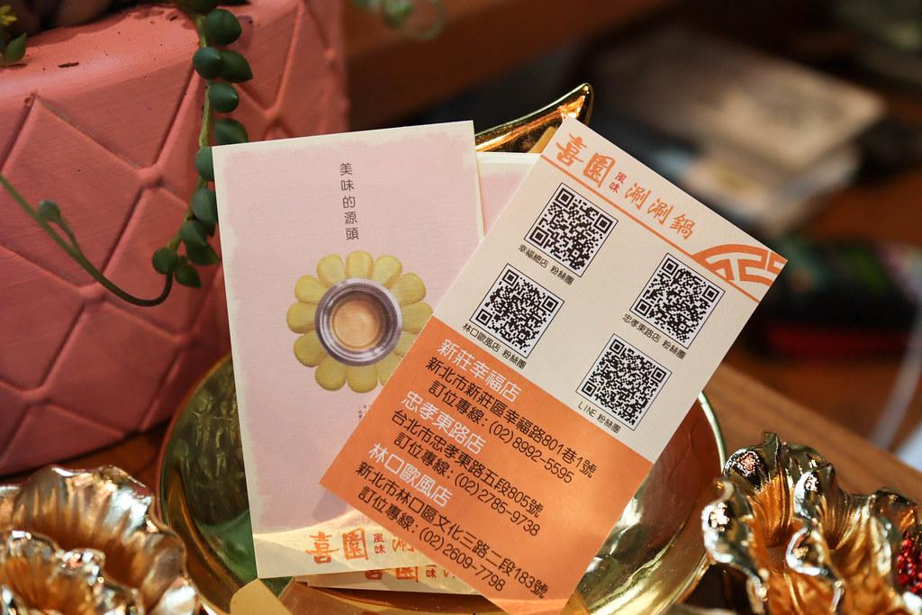 喜園風味涮涮鍋 林口歐風店 (39)