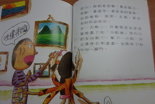 羅慧夫顱顏基金會繪本(8)