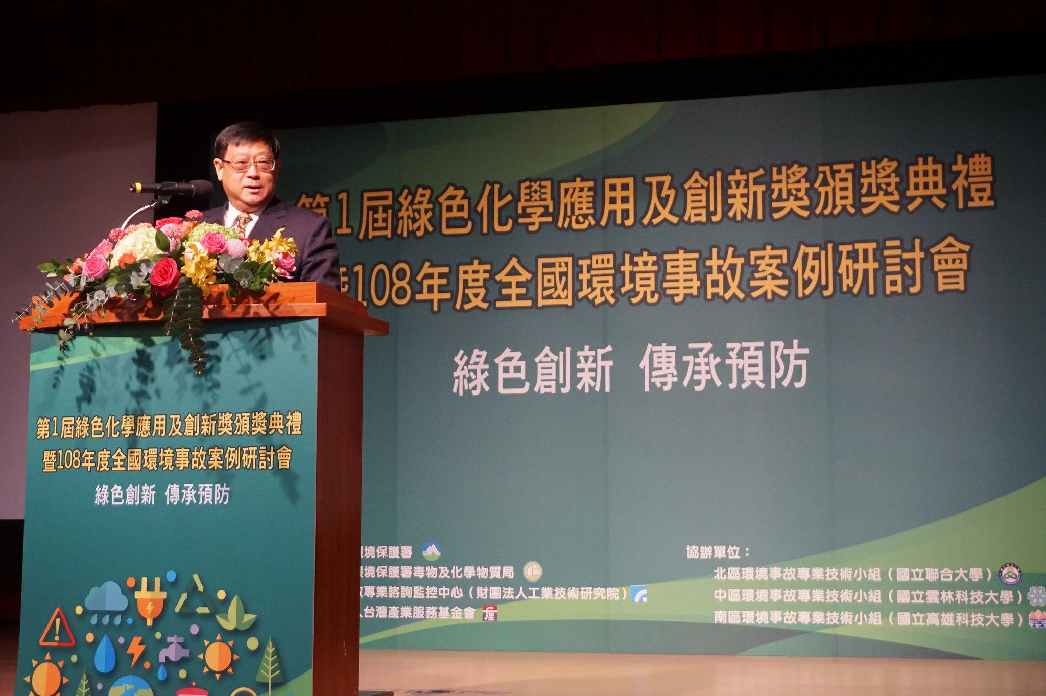 第一屆綠色化學應用及創新獎頒獎典禮,環保署長張子敬致詞。環保署提供。