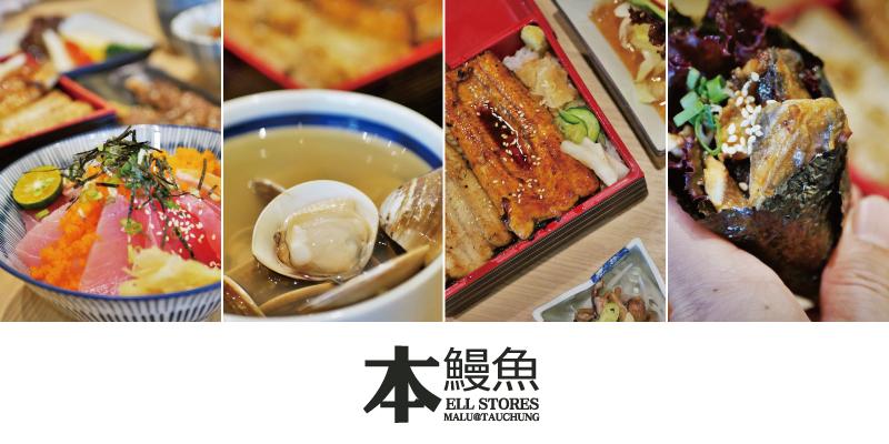 太平本鰻魚料理屋文章大圖
