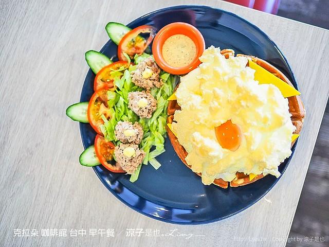 克拉朵 咖啡館 台中 早午餐 70