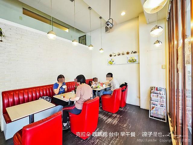 克拉朵 咖啡館 台中 早午餐 82