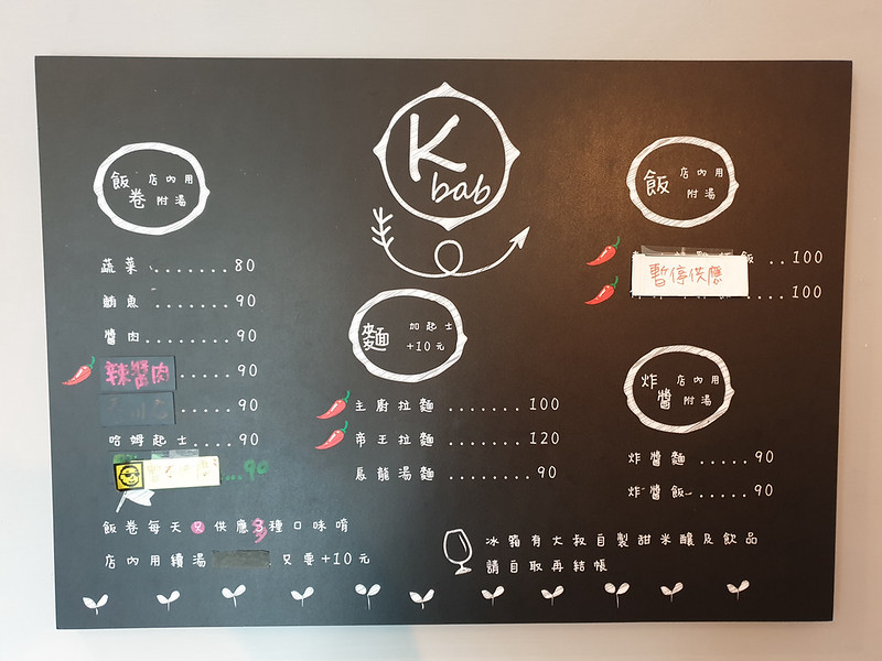 33750566638 447c11a8da c - 中友百貨旁平價韓式料理~KBAB 大叔的飯卷 | 小小店面總是塞滿人,想吃飯卷是不錯的選擇哦!