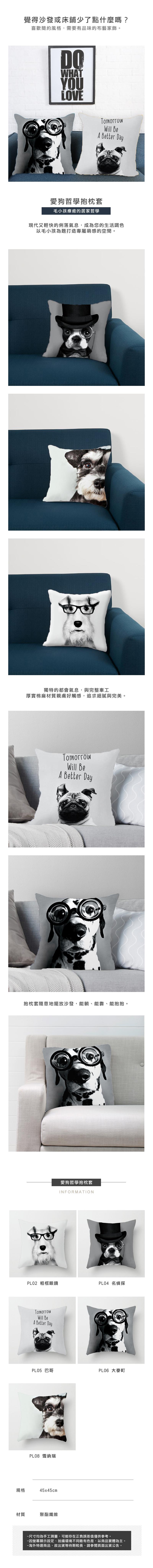 愛狗哲學抱枕套