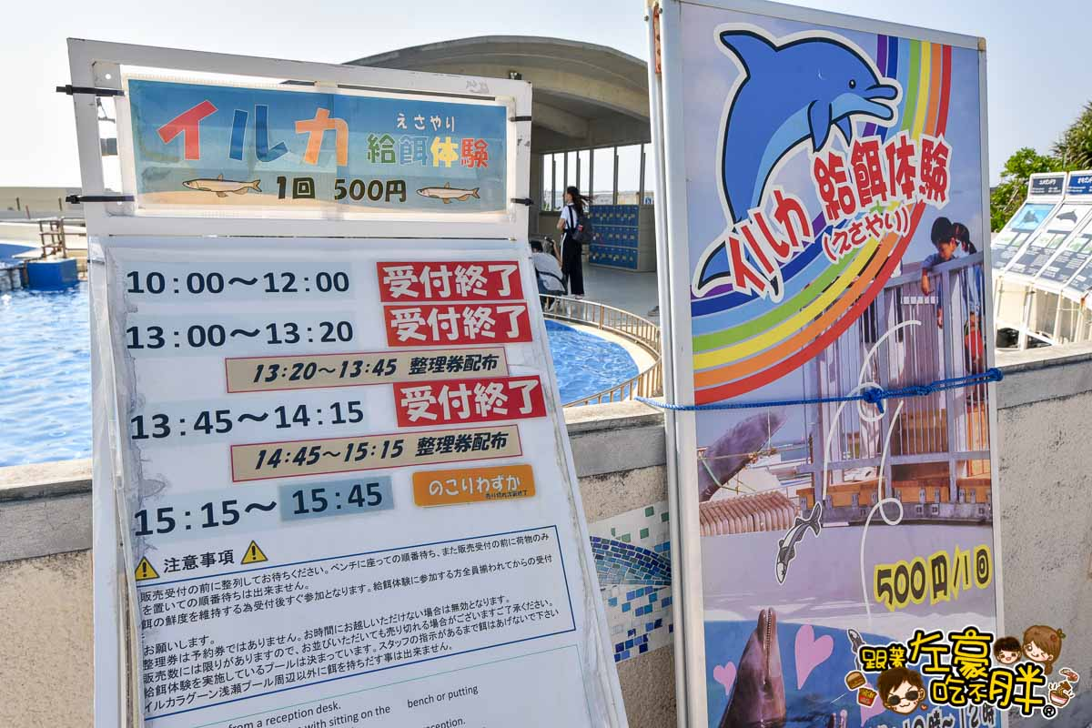 沖繩美麗海水族館-110