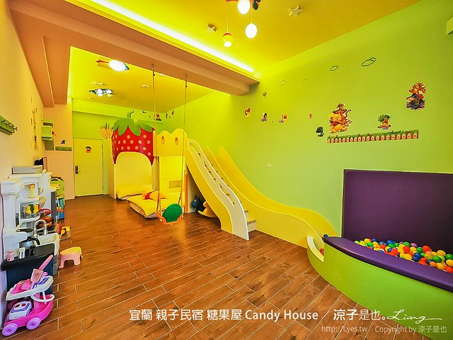 宜蘭 親子民宿 糖果屋 Candy House 35