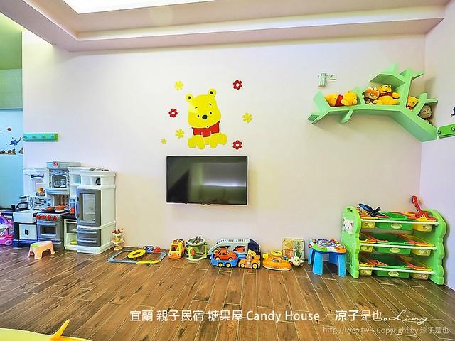 宜蘭 親子民宿 糖果屋 Candy House 40