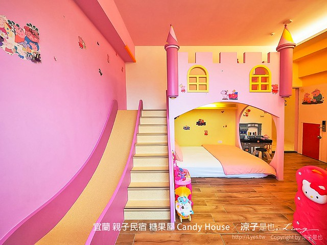 宜蘭 親子民宿 糖果屋 Candy House 45