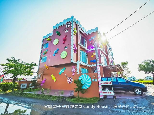 宜蘭 親子民宿 糖果屋 Candy House 116