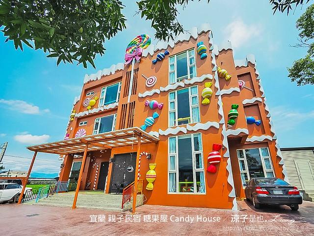 宜蘭 親子民宿 糖果屋 Candy House 142
