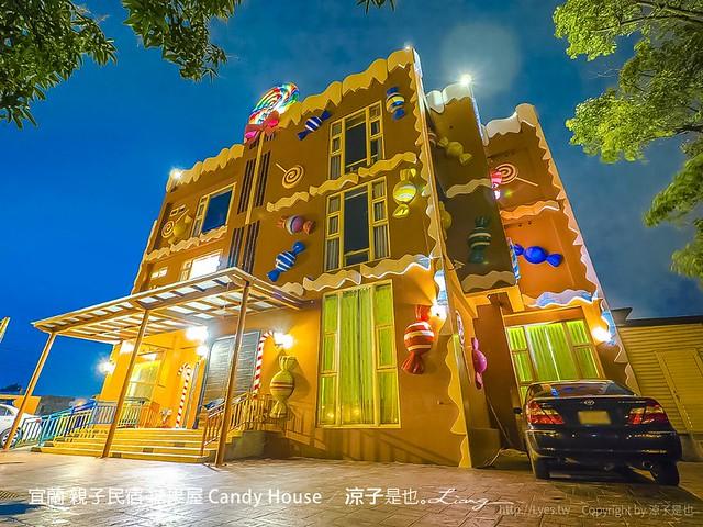 宜蘭 親子民宿 糖果屋 Candy House 168