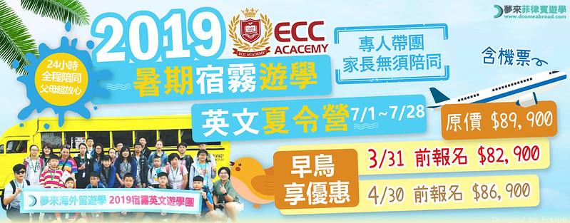 菲律賓宿霧遊學團 ECC語言學校