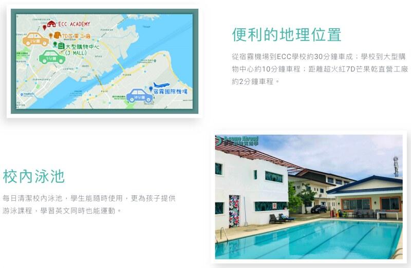 ECC語言學校游泳池