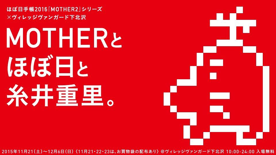 糸井重里創作多元,任天堂電玩MOTHER系列也是他的作品。