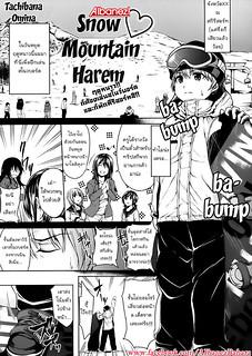 หนาวนี้มากอดกัน – Yukiyama ♥ Harem