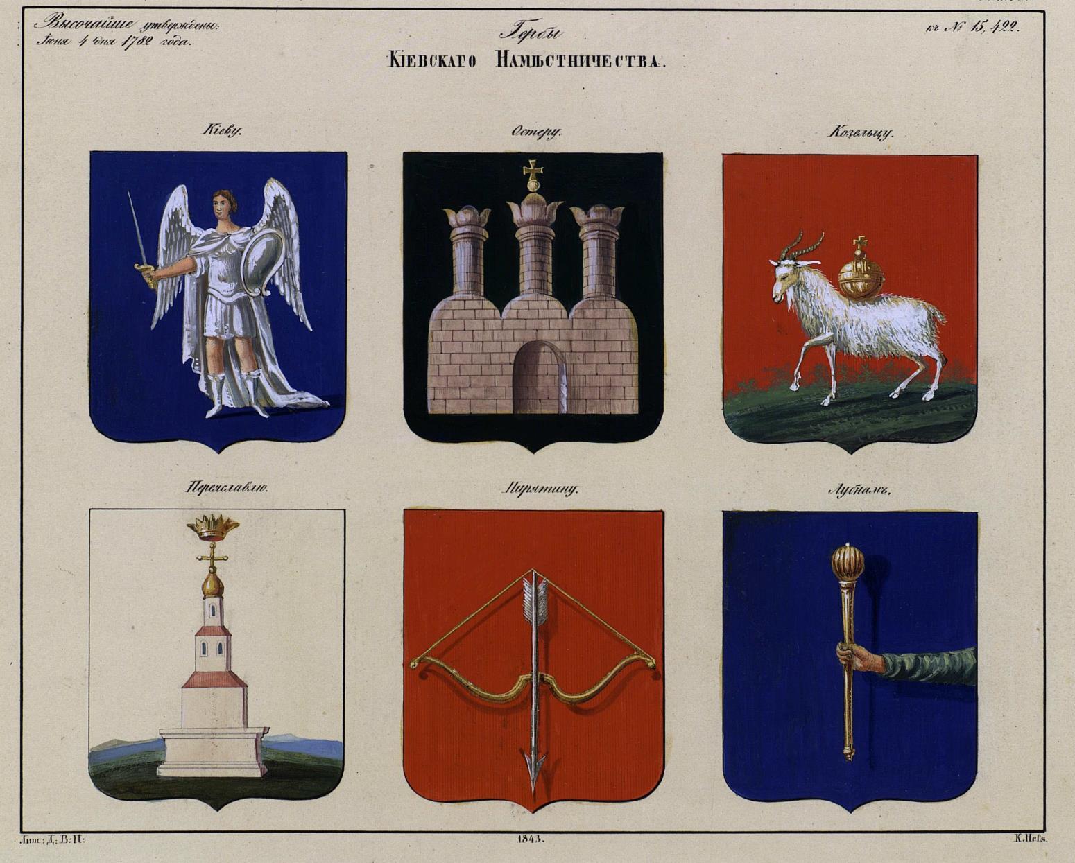 1843. Рисунки гербам городов Российской империи, принадлежащие к 1-му собранию законов. Часть 2